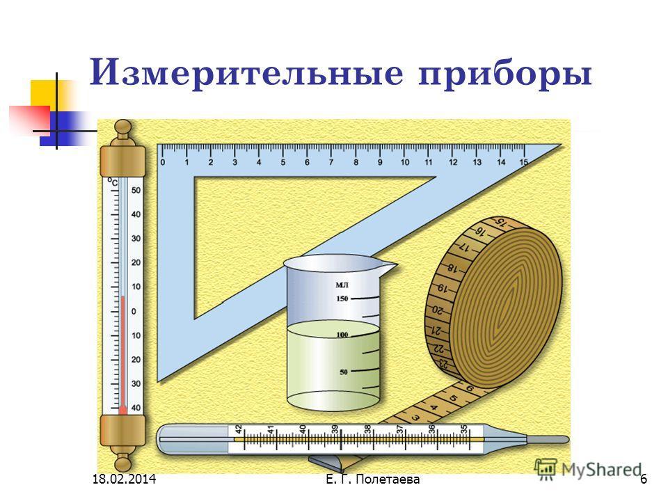 Измерительные приборы 18.02.2014Е. Г. Полетаева6