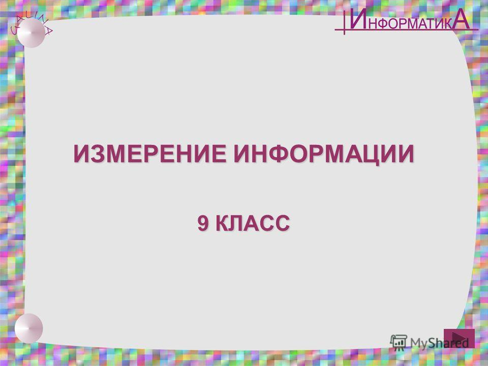 ИЗМЕРЕНИЕ ИНФОРМАЦИИ 9 КЛАСС