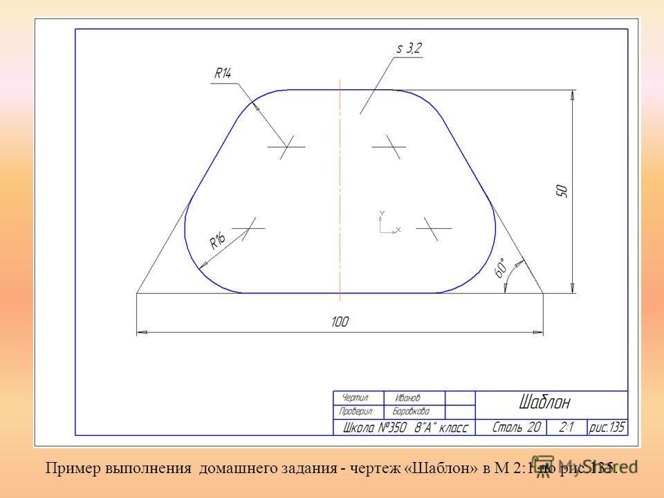 Пример выполнения домашнего задания - чертеж «Шаблон» в М 2:1 по рис.135.