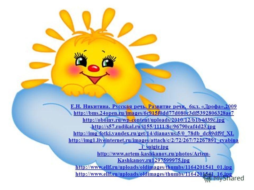 Е.Н. Никитина. Русская речь. Развитие речи, 6кл. «Дрофа»,2009 http://bms.24open.ru/images/6c915f0dd77d080c3df5392806328ae7 http://oboiny.ru/wp-content/uploads/2010/12/b1b4d39c.jpg http://s57.radikal.ru/i155/1111/8c/96790caf4d23.jpg http://img-fotki.y