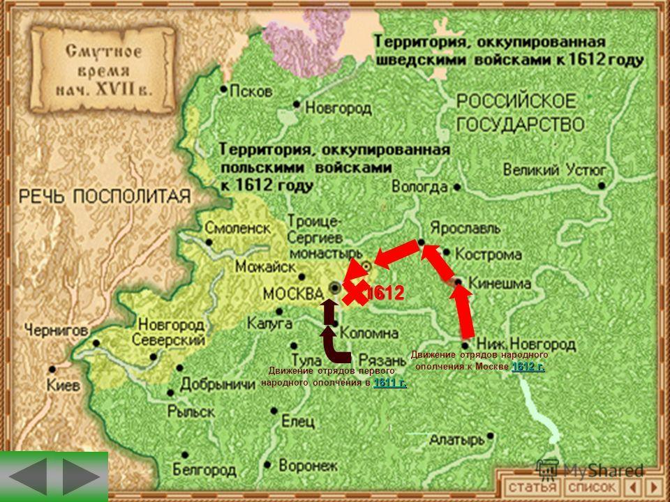 1612 Движение отрядов народного 1612 г. 1612 г. ополчения к Москве 1612 г. 1612 г. Движение отрядов первого 1611 г. 1611 г. народного ополчения в 1611 г. 1611 г.