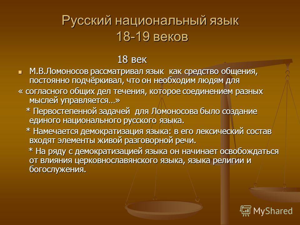 Происхождение языка Общеславянский язык Южнославянские языки Восточнославянский язык Украинский язык Русский язык Белорусский язык Западнославянский язык