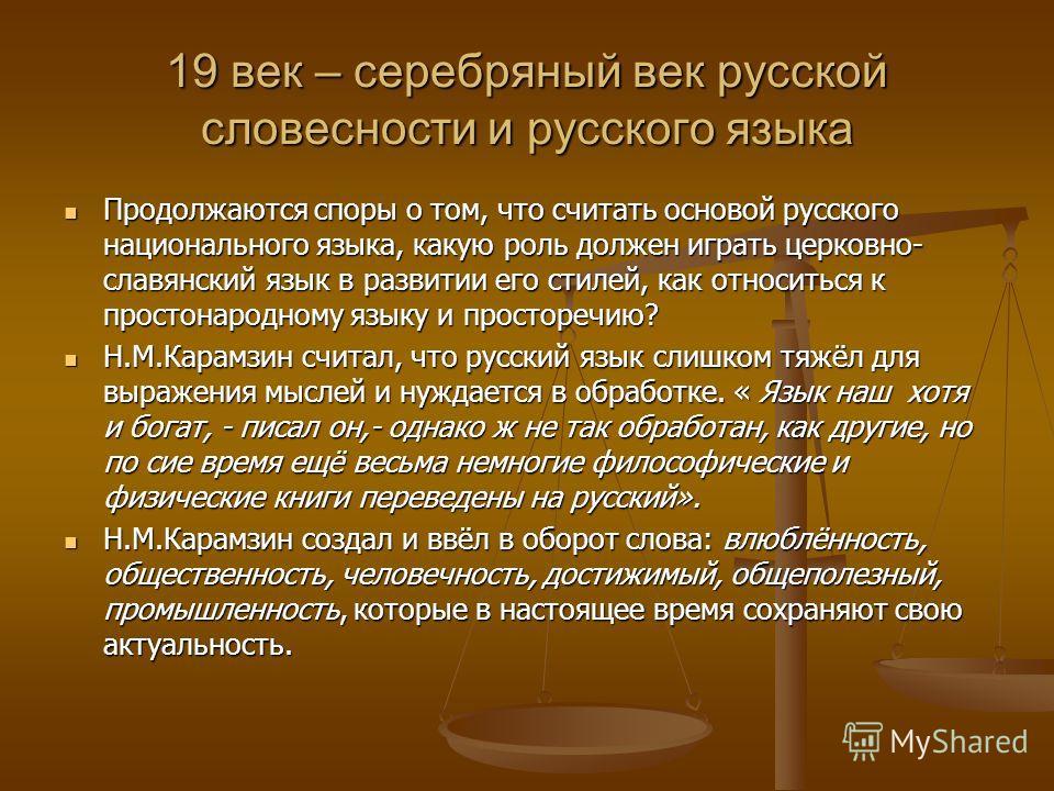 Русский национальный язык 18-19 веков 18 век 18 век М.В.Ломоносов рассматривал язык как средство общения, постоянно подчёркивал, что он необходим людям для М.В.Ломоносов рассматривал язык как средство общения, постоянно подчёркивал, что он необходим