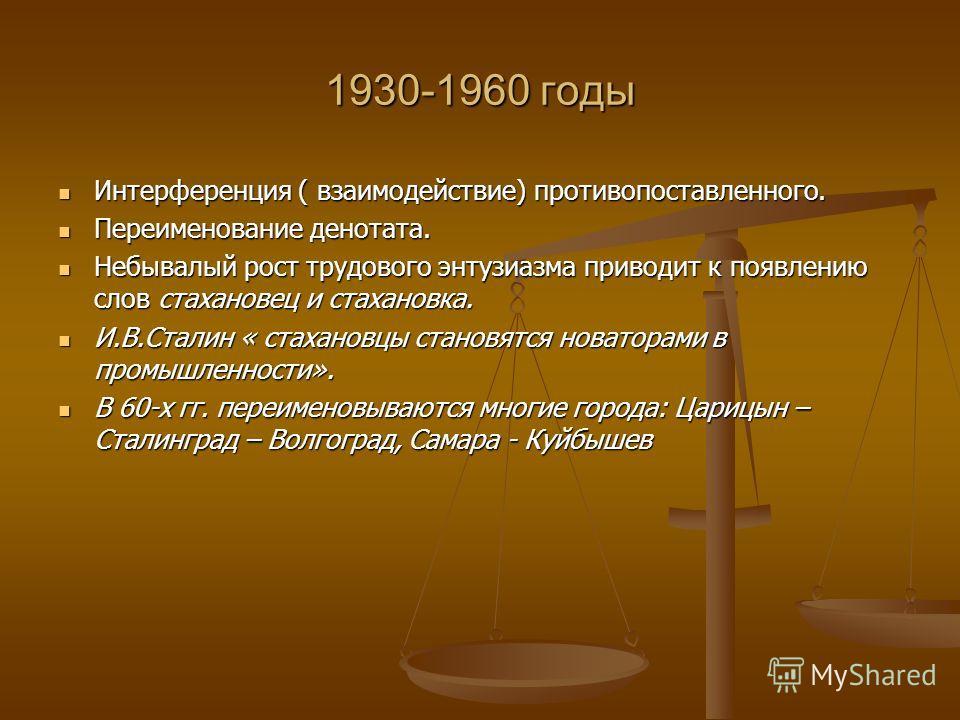 1917 год Октябрьская революция 1917 г. приводит к ломке всего старого, происходят коренные изменения в государственном, политическом, экономическом устройстве страны. Этим обусловлены два процесса в русском языке: Некоторые слова уходят в пассив: мон