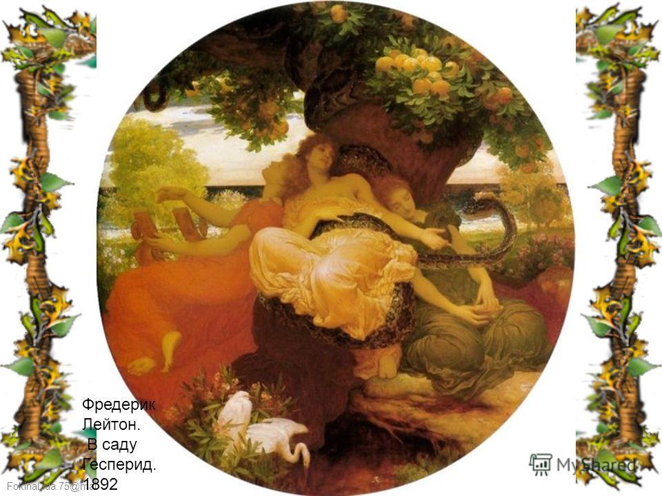 Фредерик Лейтон. В саду Гесперид. 1892