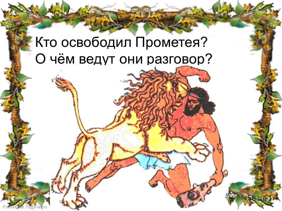 FokinaLida.75@mail.ru Кто освободил Прометея? О чём ведут они разговор?