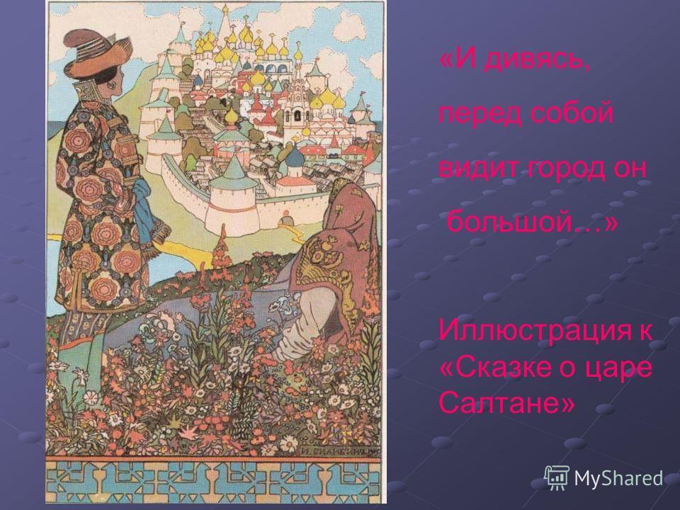 «И дивясь, перед собой видит город он большой…» Иллюстрация к «Сказке о царе Салтане»