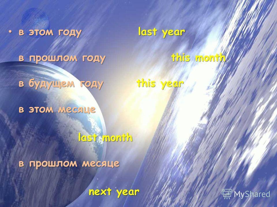 в этом году last year в прошлом году this month в будущем году this year в этом месяце в этом году last year в прошлом году this month в будущем году this year в этом месяце last month в прошлом месяце next year next year