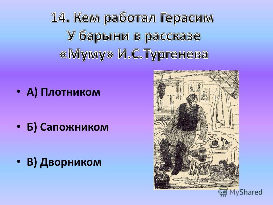 А) Плотником Б) Сапожником В) Дворником