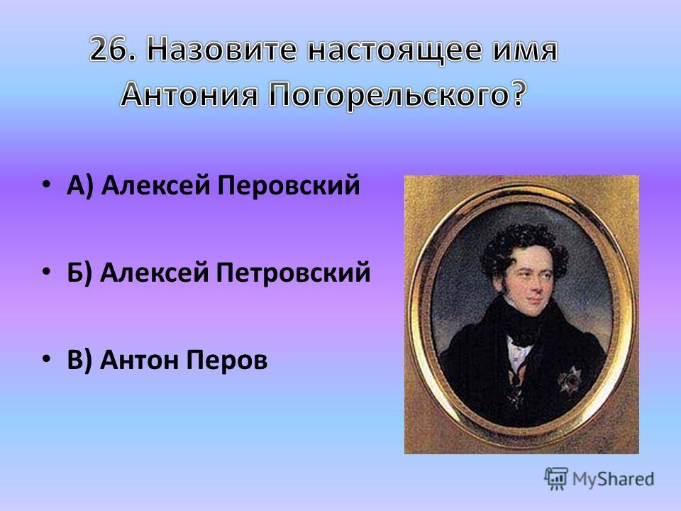 А) Алексей Перовский Б) Алексей Петровский В) Антон Перов