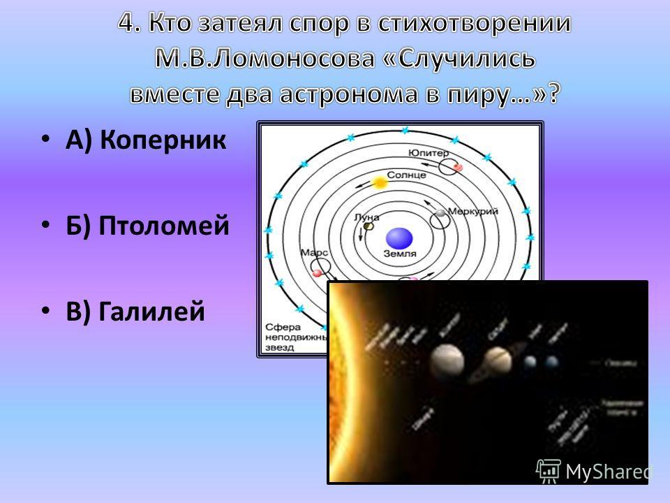 А) Коперник Б) Птоломей В) Галилей
