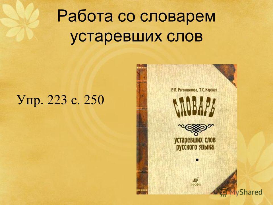 Работа со словарем устаревших слов Упр. 223 с. 250