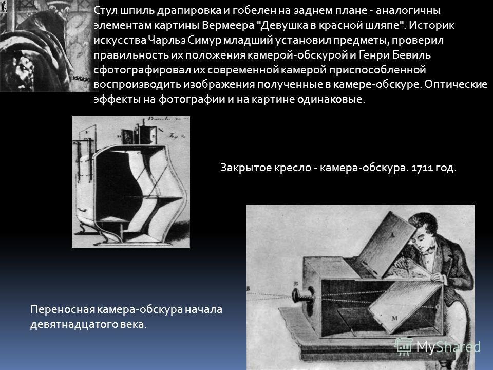 Стул шпиль драпировка и гобелен на заднем плане - аналогичны элементам картины Вермеера