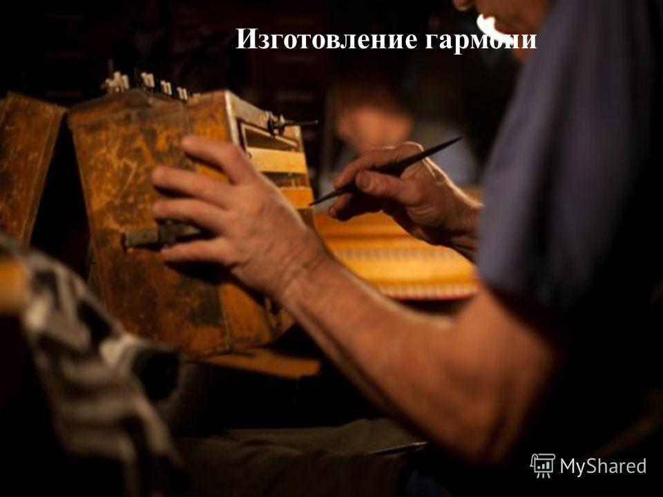 Изготовление гармони