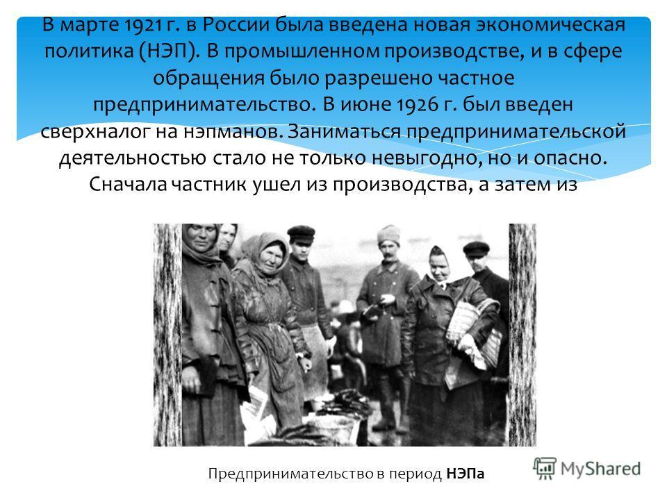 В марте 1921 г. в России была введена новая экономическая политика (НЭП). В промышленном производстве, и в сфере обращения было разрешено частное предпринимательство. В июне 1926 г. был введен сверхналог на нэпманов. Заниматься предпринимательской де