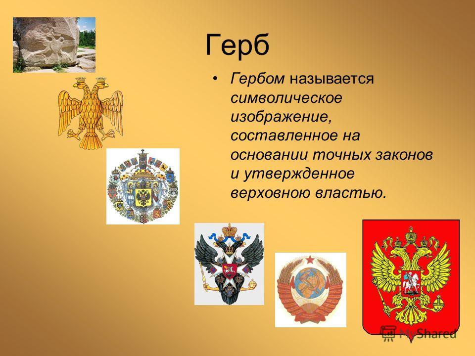 Герб Гербом называется символическое изображение, составленное на основании точных законов и утвержденное верховною властью.
