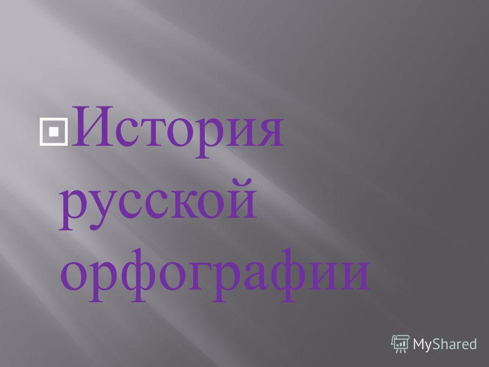 История русской орфографии