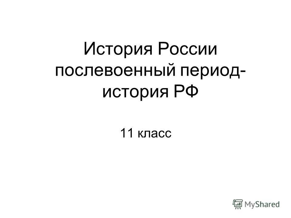 История России послевоенный период- история РФ 11 класс