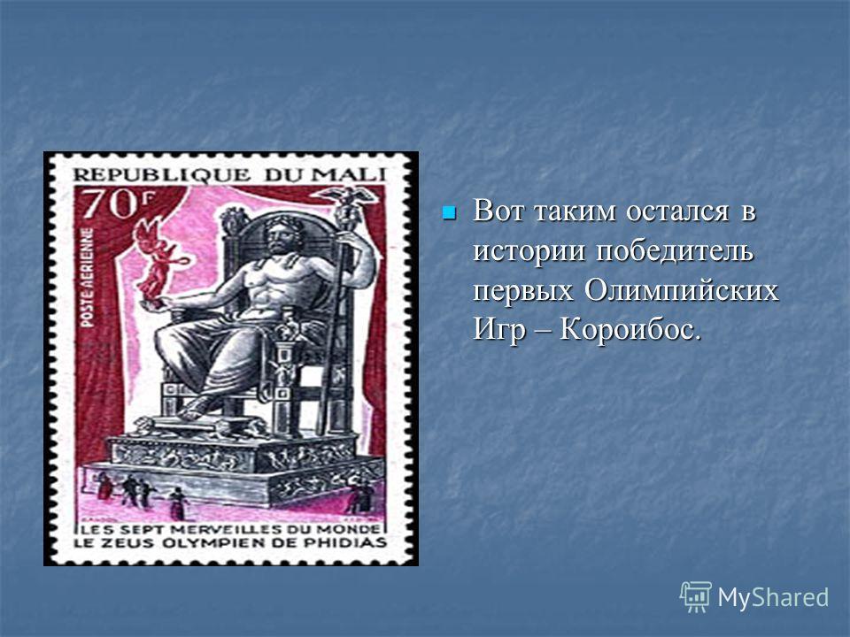 Вот таким остался в истории победитель первых Олимпийских Игр – Короибос. Вот таким остался в истории победитель первых Олимпийских Игр – Короибос.