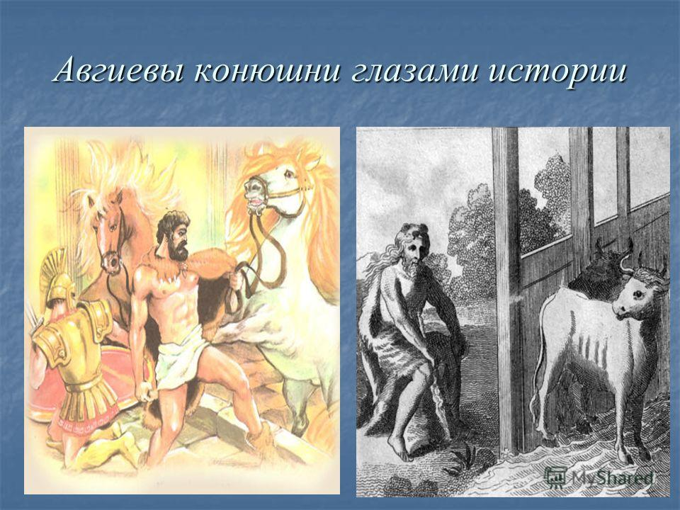 Авгиевы конюшни глазами истории