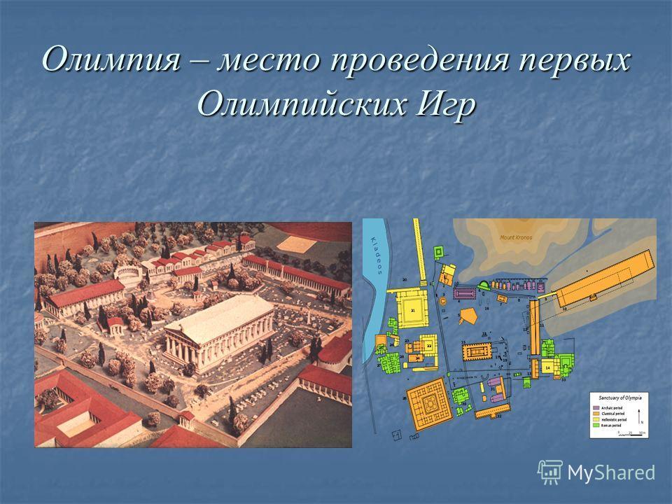 Олимпия – место проведения первых Олимпийских Игр