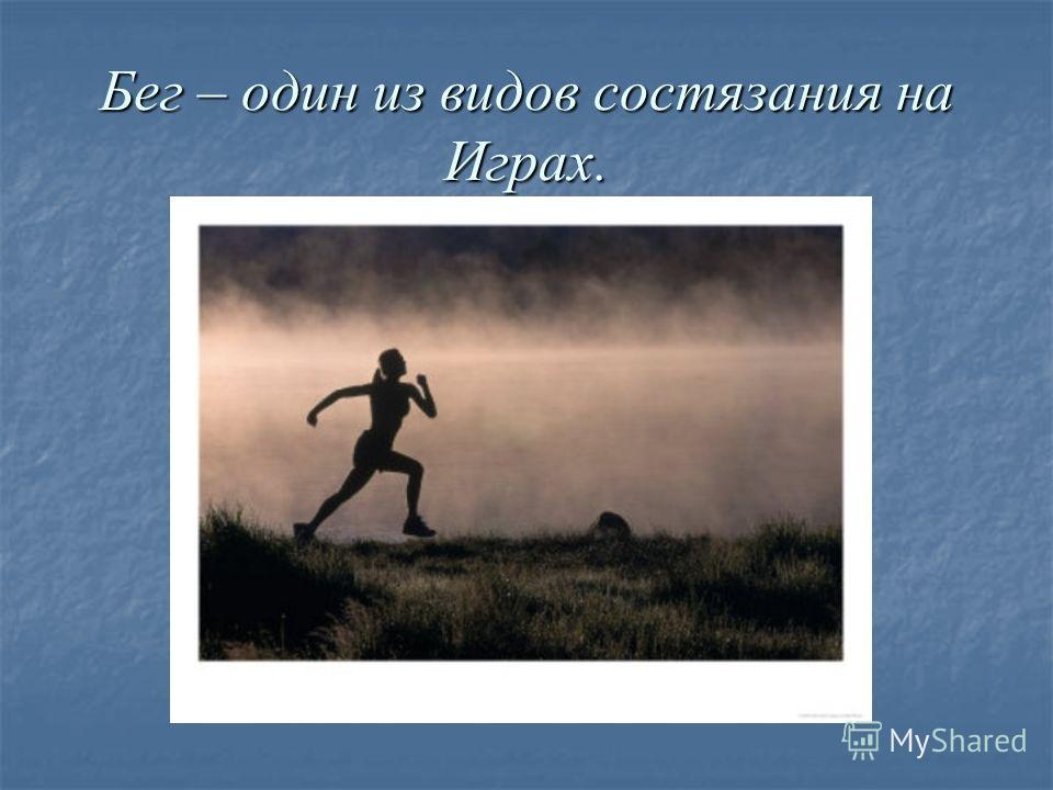 Бег – один из видов состязания на Играх.