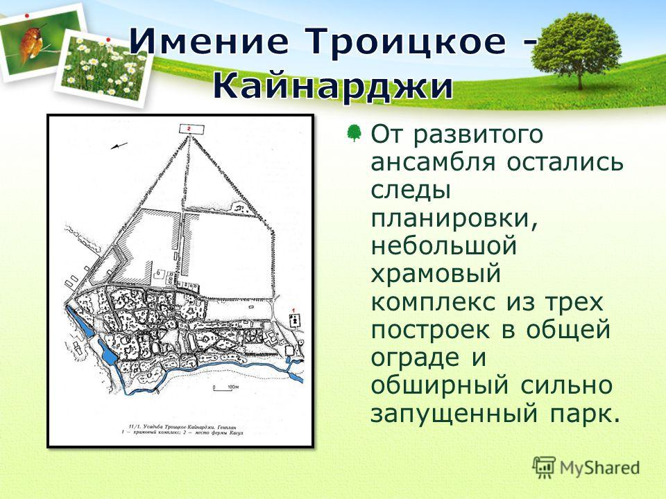 От развитого ансамбля остались следы планировки, небольшой храмовый комплекс из трех построек в общей ограде и обширный сильно запущенный парк.