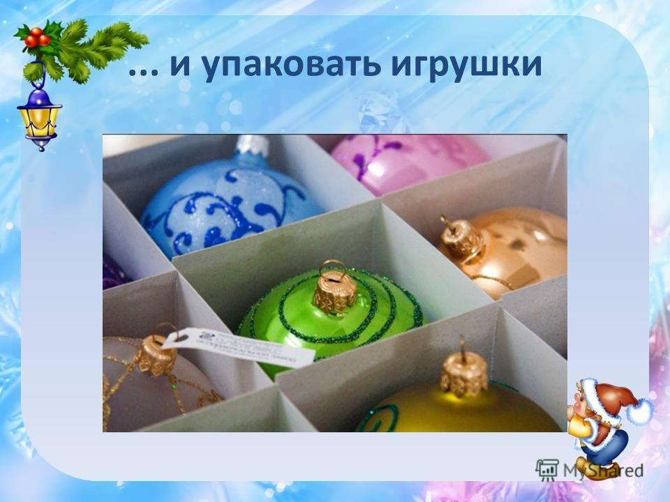 ... и упаковать игрушки