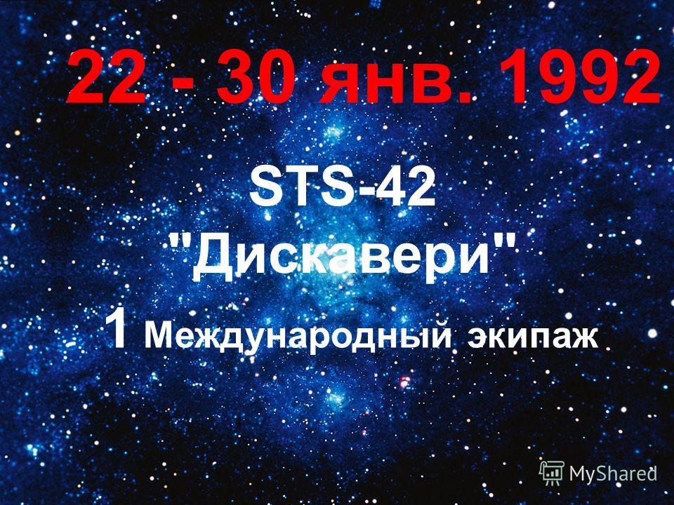 22 - 30 янв. 1992 1 Международный экипаж STS-42 Дискавери