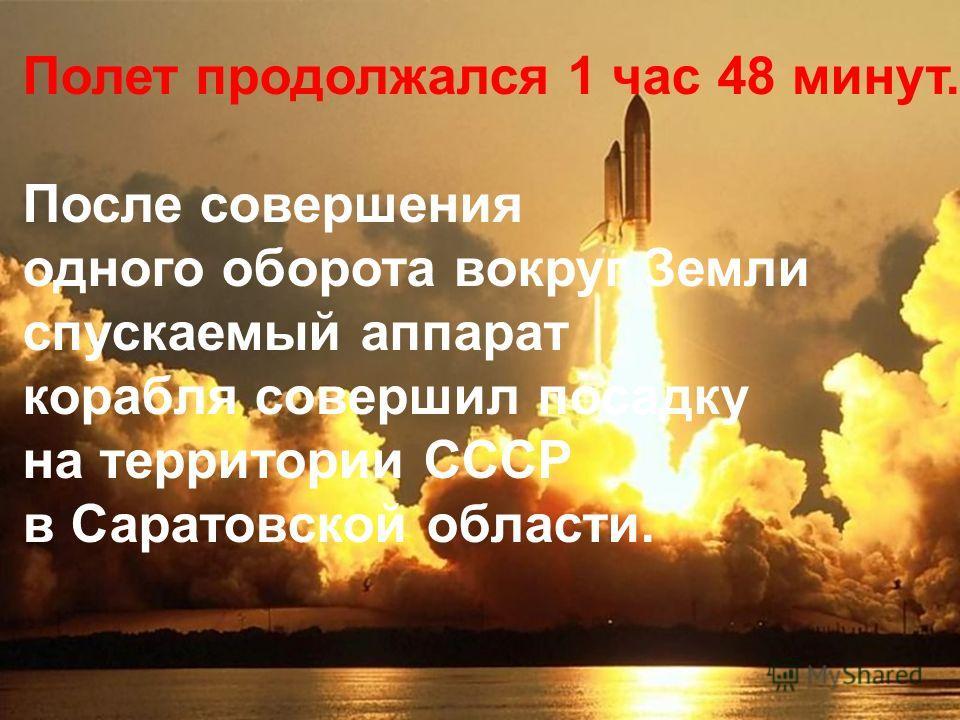 1961 год первого в истории полёта человека в Космос, начало пилотируемой космонавтики. Полет продолжался 1 час 48 минут. После совершения одного оборота вокруг Земли спускаемый аппарат корабля совершил посадку на территории СССР в Саратовской области