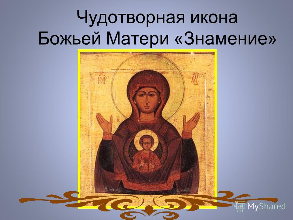 Чудотворная икона Божьей Матери «Знамение»