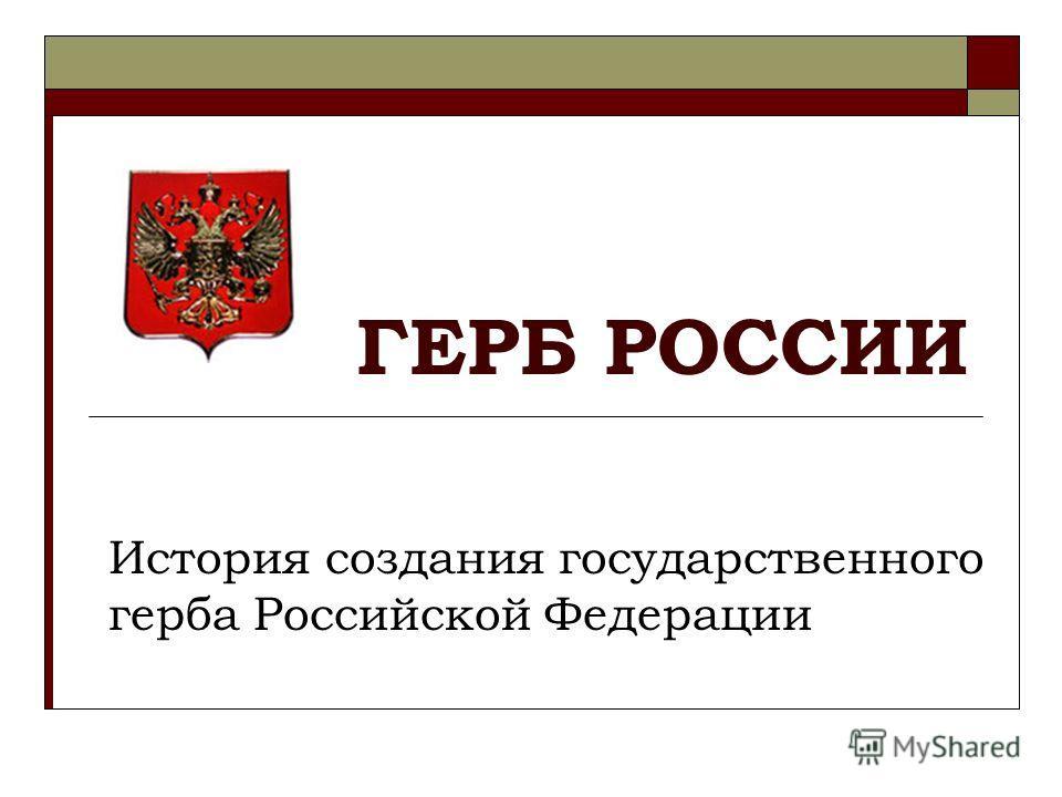 История создания государственного герба Российской Федерации ГЕРБ РОССИИ