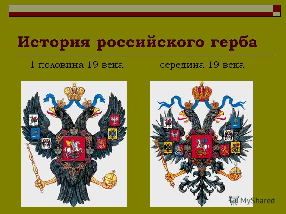 История российского герба 1 половина 19 века середина 19 века