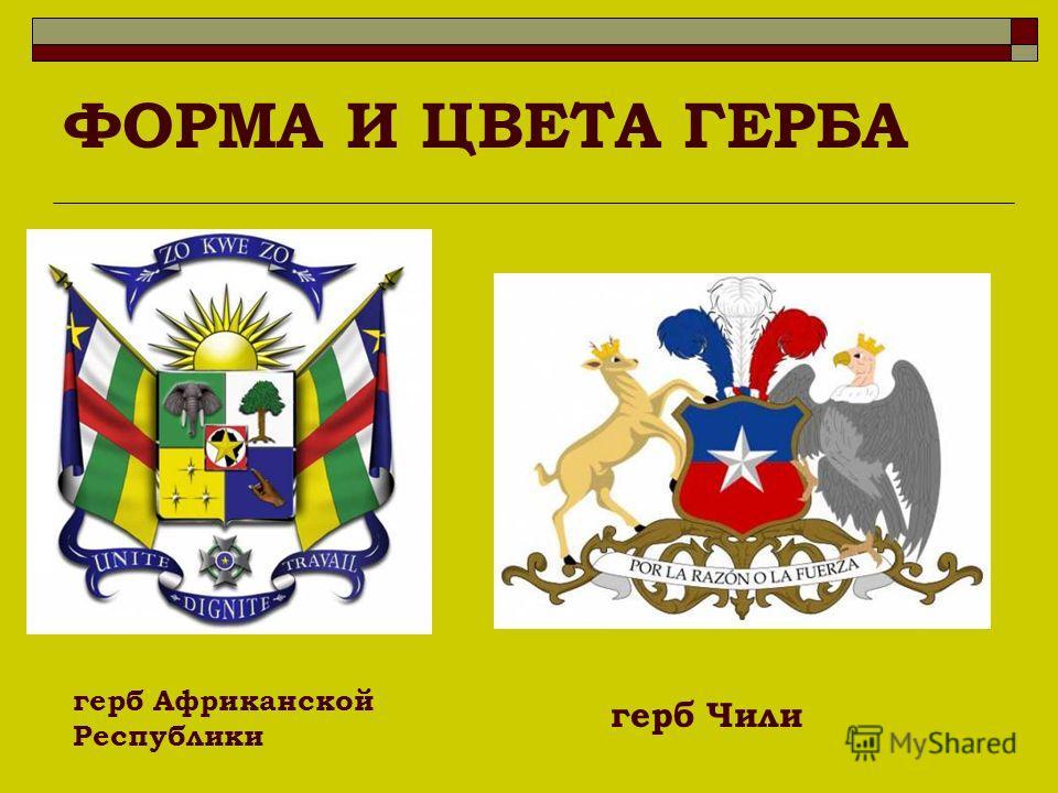 ФОРМА И ЦВЕТА ГЕРБА герб Чили герб Африканской Республики