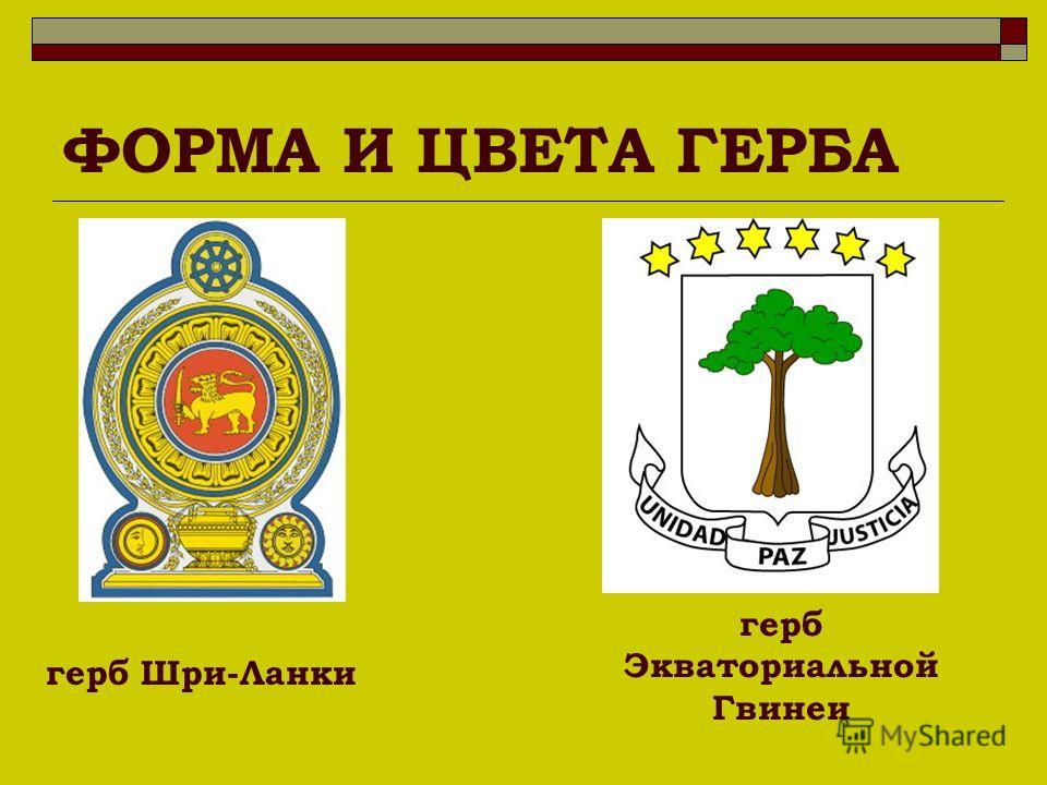 ФОРМА И ЦВЕТА ГЕРБА герб Экваториальной Гвинеи герб Шри-Ланки