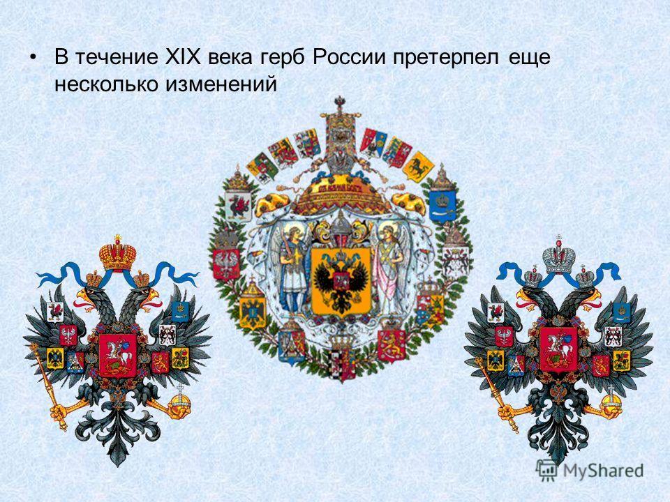 В течение XIX века герб России претерпел еще несколько изменений