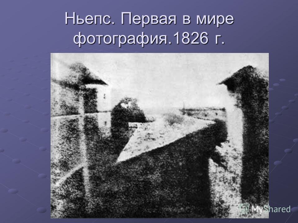 Ньепс. Первая в мире фотография.1826 г.