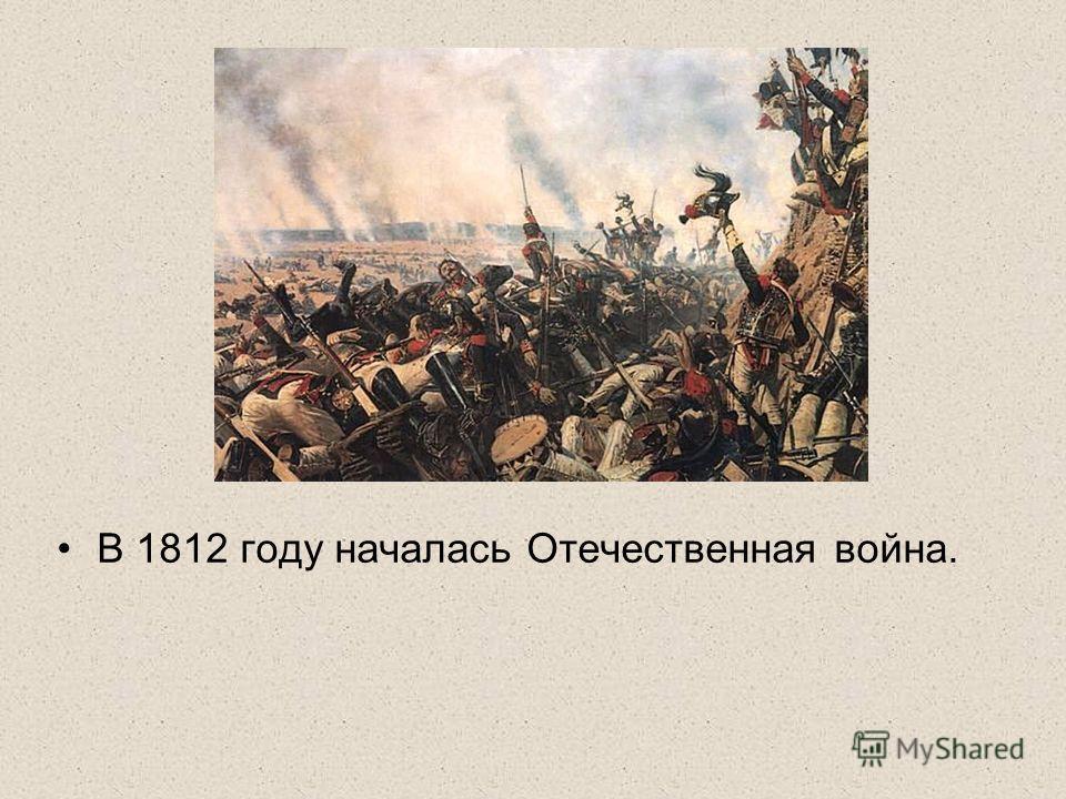 В 1812 году началась Отечественная война.