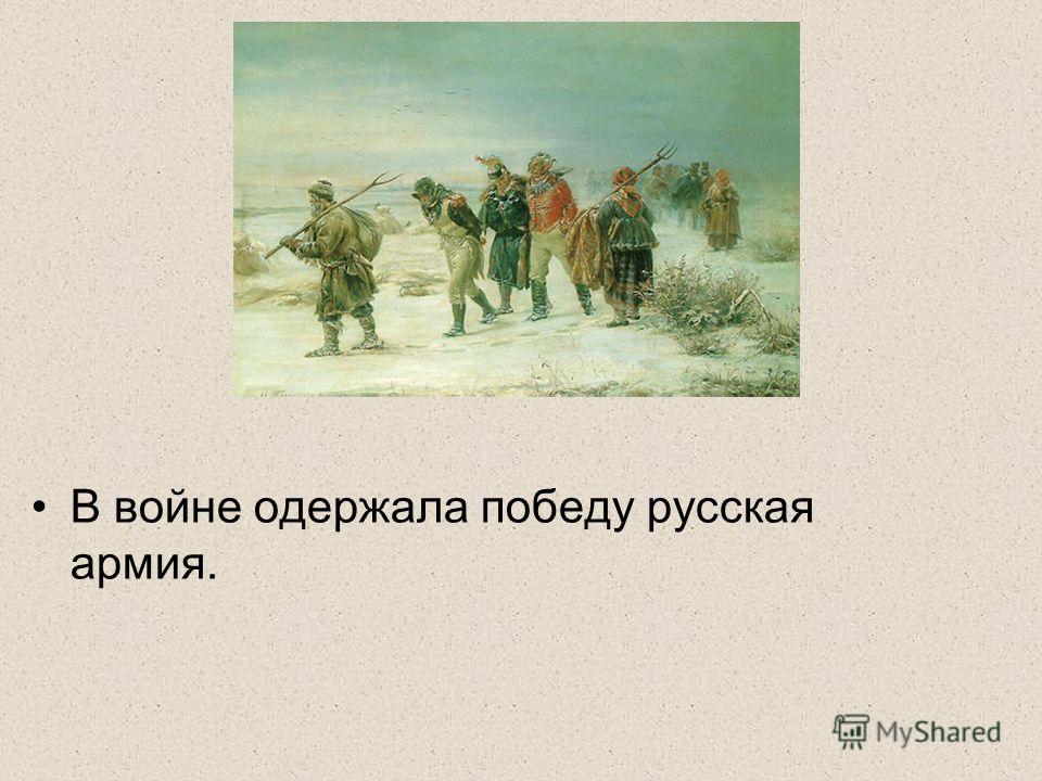 В войне одержала победу русская армия.