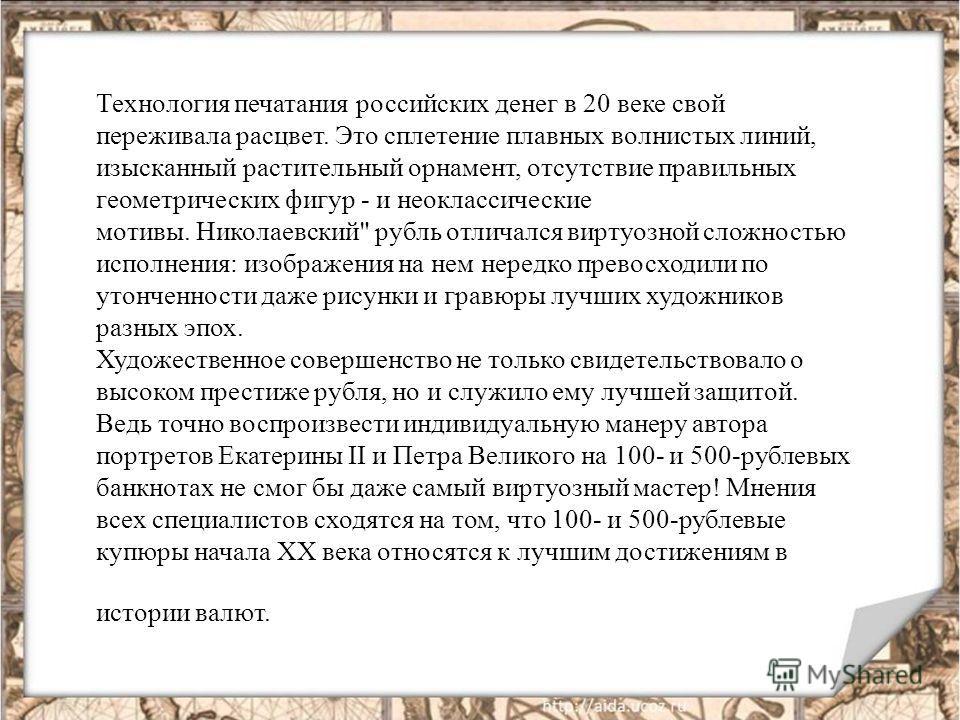 Технология печатания российских денег в 20 веке свой переживала расцвет. Это сплетение плавных волнистых линий, изысканный растительный орнамент, отсутствие правильных геометрических фигур - и неоклассические мотивы. Николаевский