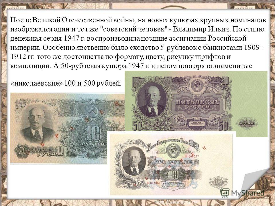 После Великой Отечественной войны, на новых купюрах крупных номиналов изображался один и тот же