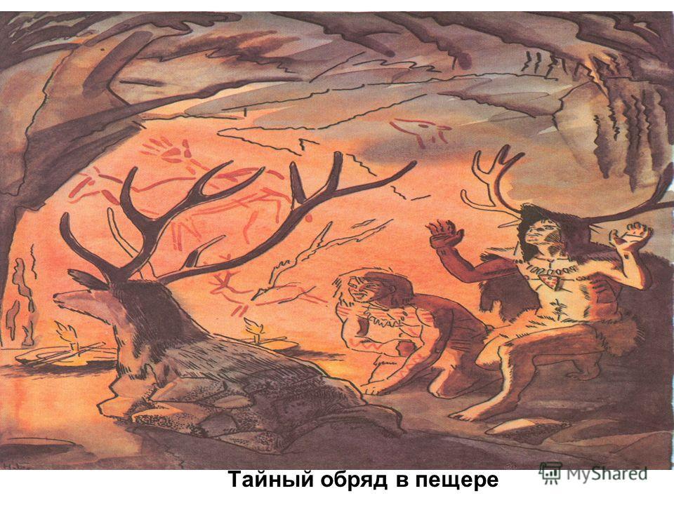 Тайный обряд в пещере