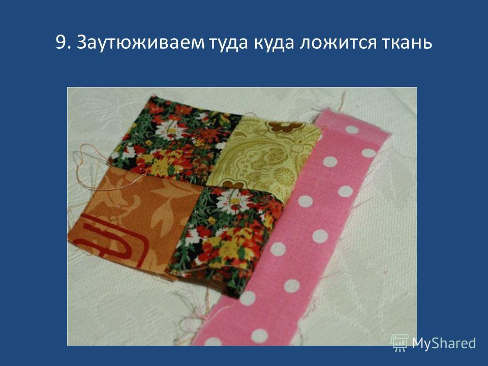 7. Вырезаем полоски ткани 4 вида шириной 3,8 см, длина 25 см 8. Пришиваем к одной из сторон полоску, припуск 0,5 см