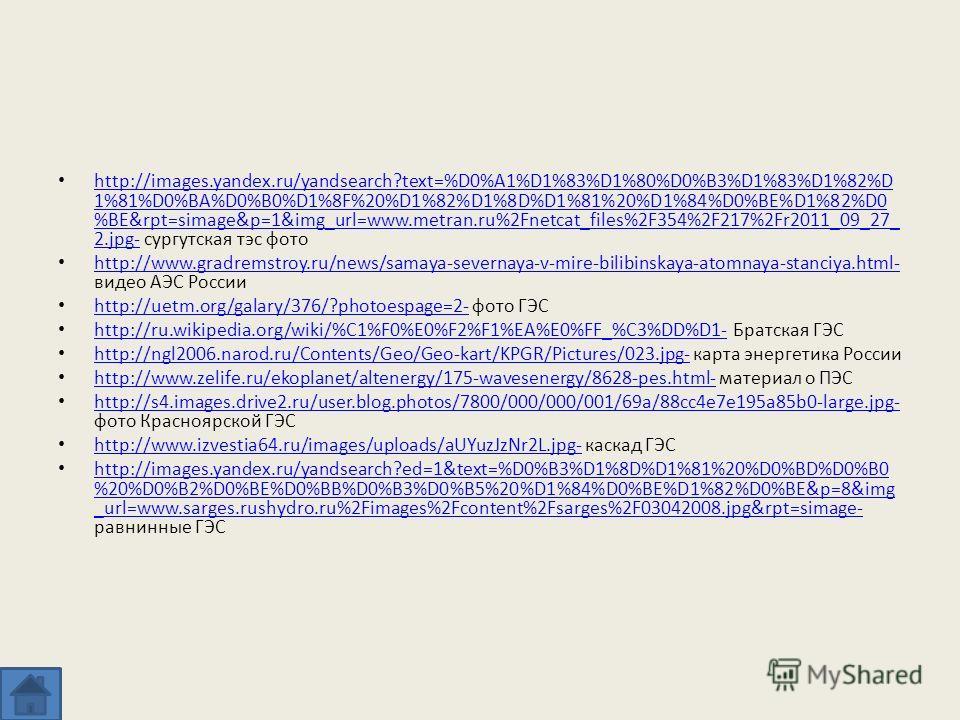 http://images.yandex.ru/yandsearch?text=%D0%A1%D1%83%D1%80%D0%B3%D1%83%D1%82%D 1%81%D0%BA%D0%B0%D1%8F%20%D1%82%D1%8D%D1%81%20%D1%84%D0%BE%D1%82%D0 %BE&rpt=simage&p=1&img_url=www.metran.ru%2Fnetcat_files%2F354%2F217%2Fr2011_09_27_ 2.jpg- сургутская тэ