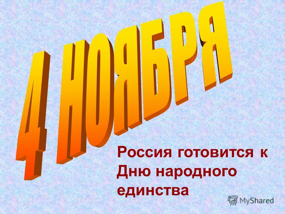 Россия готовится к Дню народного единства
