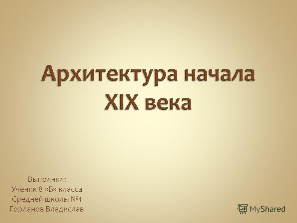 Выполнил: Ученик 8 «Б» класса Средней школы 1 Горланов Владислав