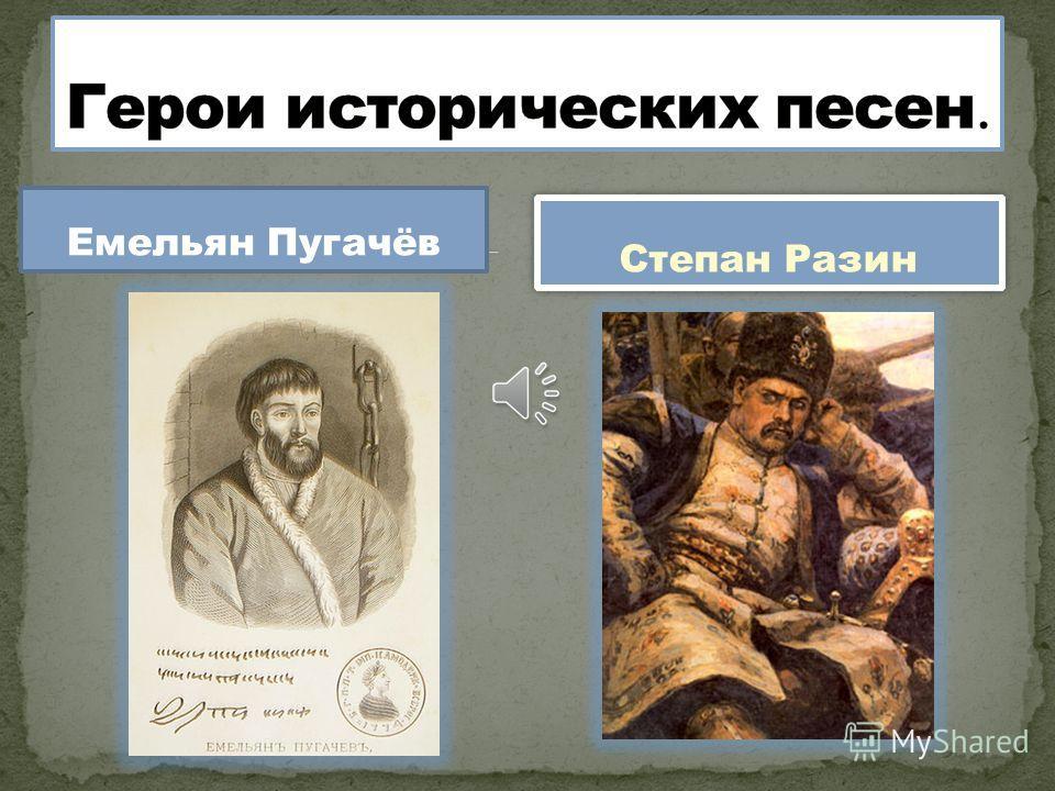Емельян Пугачёв Степан Разин