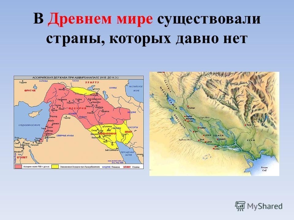 В Древнем мире существовали страны, которых давно нет