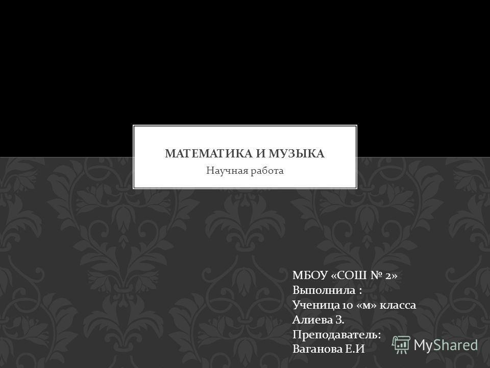 Научная работа МБОУ « СОШ 2» Выполнила : Ученица 10 « м » класса Алиева З. Преподаватель : Ваганова Е. И