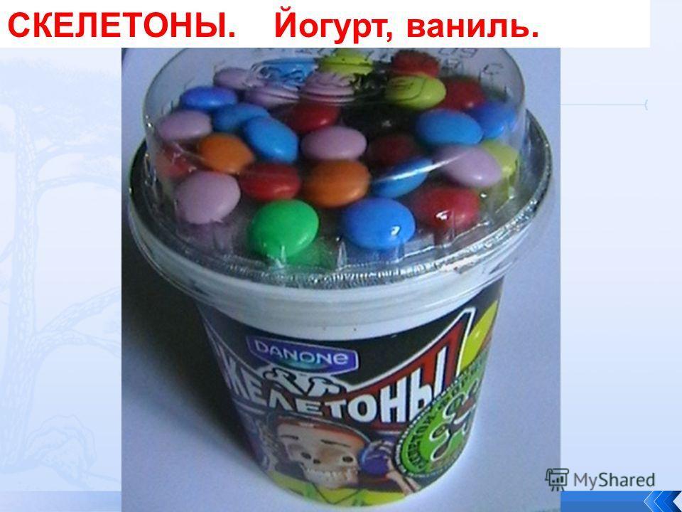 СКЕЛЕТОНЫ. Йогурт, ваниль.